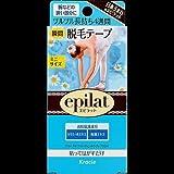 【まとめ買い】エピラット脱毛テープミニサイズ 22枚 ×2セット