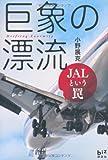 巨象の漂流 JALという罠 (講談社BIZ)