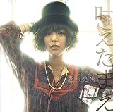 叶えたまえ(初回生産限定盤)(DVD付)
