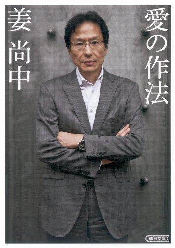 愛の作法 (朝日文庫)