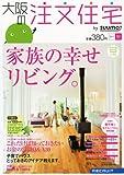 大阪の注文住宅 2011年 秋号 [雑誌]