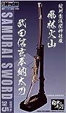 日本の名刀プラモデル 武田信玄 奉納 太刀