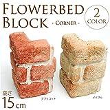 洋風 花壇ブロック コーナー 高さ15cm 同色4個セット アプリコット