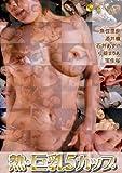 熟・巨乳5カップ [DVD]