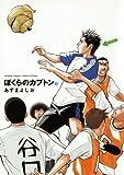 ぼくらのカプトン(1) (ゲッサン少年サンデーコミックス)