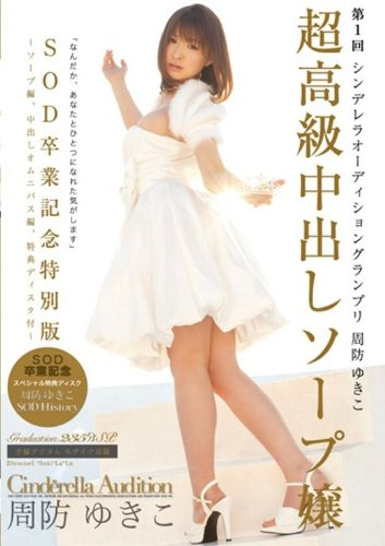 周防ゆきこ 超高級中出しソープ嬢 [DVD]