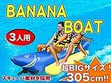 Amazon.co.jpバナナボート 20704