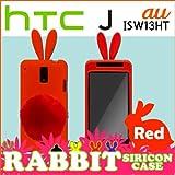 hTC J ISW13HT用: ウサギシリコンケース しっぽスタンド付 (取り外し可): 04 赤ウサギ(レッド)