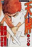 天牌 5巻 (ニチブンコミックス)