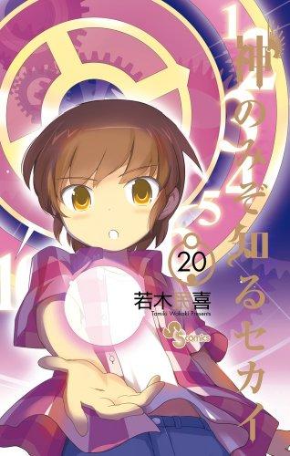 神のみぞ知るセカイ 20 (少年サンデーコミックス)