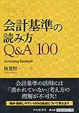 会計基準の読み方Q&A100