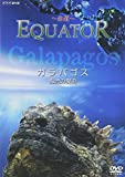 Equator -赤道- ガラパゴス 海流の魔術[DVD]