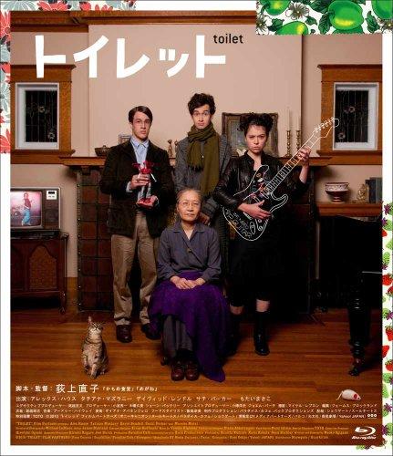 トイレット [Blu-ray]