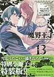 魔界王子devils and realist(13) 特装版: IDコミックス/ZERO-SUMコミックス
