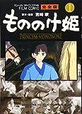 img - for Mononoke hime = Princess Mononoke book / textbook / text book