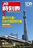 JTB時刻表 2012年 05月号 [雑誌]