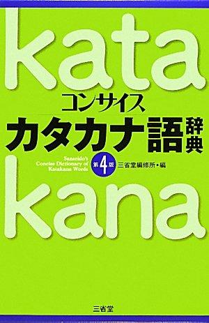 コンサイスカタカナ語辞典