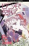 ピアニシモでささやいて(5) (フラワーコミックス)