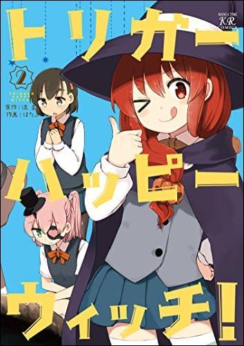 トリガーハッピーウィッチ! (2) (まんがタイムKRコミックス フォワードシリーズ)