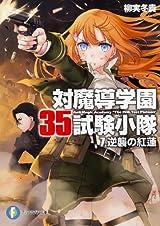 対魔導学園35試験小隊7.逆襲の紅蓮 (富士見ファンタジア文庫)