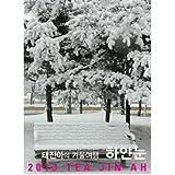Tae Jin Ah - Winter Traveling : White Snow (韓国盤)を試聴する