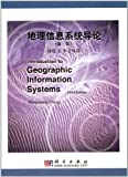 img - for Geographic Information System Introduction (3rd Edition) (CD-ROM)(Chinese Edition) book / textbook / text book