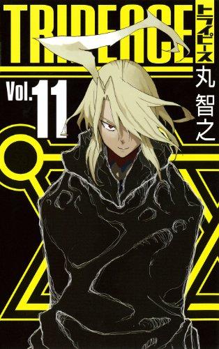 トライピース(11)(完) (ガンガンコミックス)