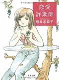 恋愛詐欺師 (文春文庫)