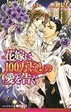 花嫁に100万ドルの愛を告ぐ