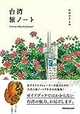 ��p���m�[�g Taiwan Sketch Journal (�P�s�{)
