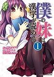 僕の妹は漢字が読める 1巻 (ダンガン・コミックス)