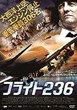 フライト236 [DVD]