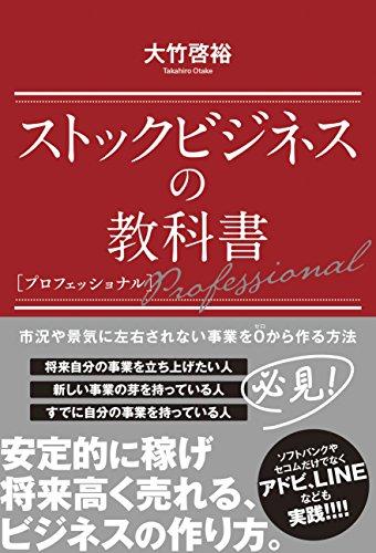 ストックビジネスの教科書 プロフェッショナル