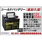 LONG 12V 50Ah 高性能シールドバッテリー【高耐久タイプ】(WP50-12NE)