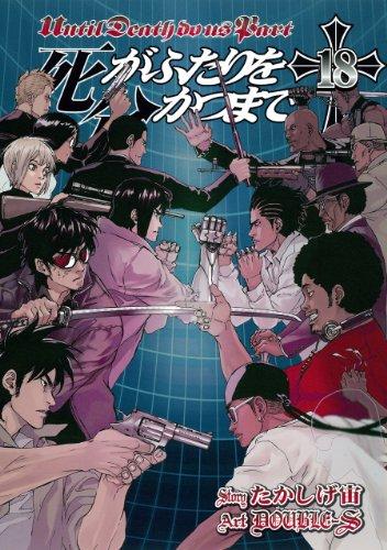 死がふたりを分かつまで(18) (ヤングガンガンコミックス)