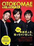 OTOKOMAE PHOTO BOOK (ワニムックシリーズ 134) (ヨシモトブックス)