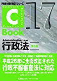 C-Book 行政法<第5版> (PROVIDENCEシリーズ)