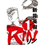 Amazon.co.jp: RIN 1 電子書籍: 新井 英樹: Kindleストア