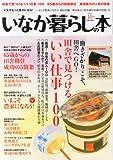 いなか暮らしの本 2013年 10月号 [雑誌]