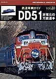 鉄道車輌ガイドVOL.20 DD51 (NEKO MOOK)