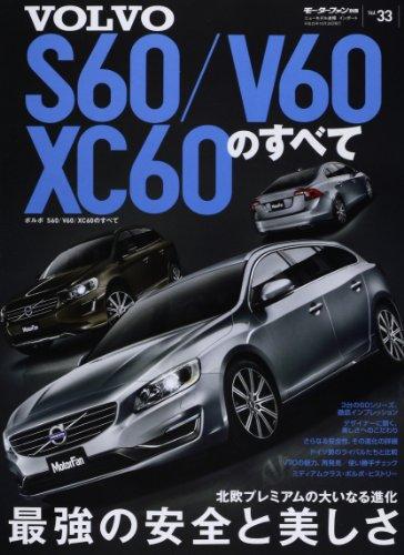 ボルボS60/V60/XC60のすべて (モーターファン別冊 ニューモデル速報/インポート 33)