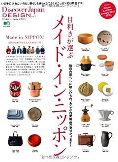 Discover Japan DESIGN vol.3 目利きが選ぶメイド・イン・ニッポン