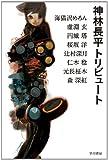 神林長平トリビュート (ハヤカワ文庫 JA カ 3-101)