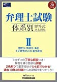 弁理士試験体系別短答式過去問集 平成20年度版 2 (2008)