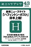 最強ニュースサイト「ハフィントン・ポスト」日本上陸! 日本版の編集長が語る「売れるWebメディア」の作り方 (カドカワ・ミニッツブック)