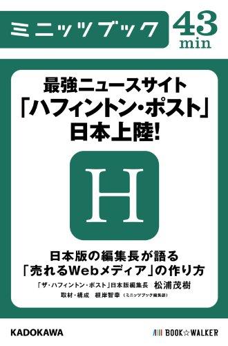 最強ニュースサイト「ハフィントン・ポスト」日本上陸!