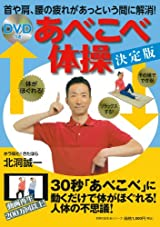 DVDつき あべこべ体操 決定版―首や肩、腰の疲れがあっという間に解消! (主婦の友生活シリーズ)