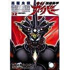 強殖装甲ガイバー(32)<強殖装甲ガイバー> (角川コミックス・エース)