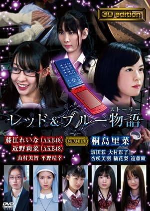 3D edition レッド&ブルー物語 [DVD]