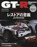 GT-R Magazine 2016ǯ 01 ��� (�����ƥ���������ޥ�����)   (���̥����ॹ��)
